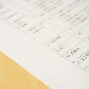 社会保険 労働契約